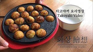 타코야끼/ 타코야끼만들기(Takoyaki)/ 타코야키 …
