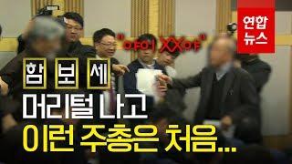 [함보세] 고성·막말…'이게 대한항공 주주총회다' / 연합뉴스 (Yonhapnews)