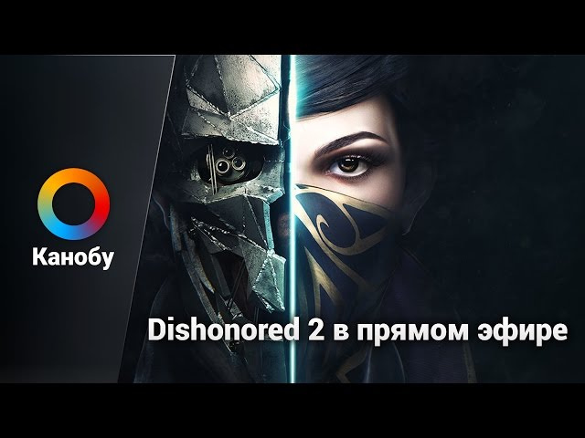 Dishonored 2 (видео)
