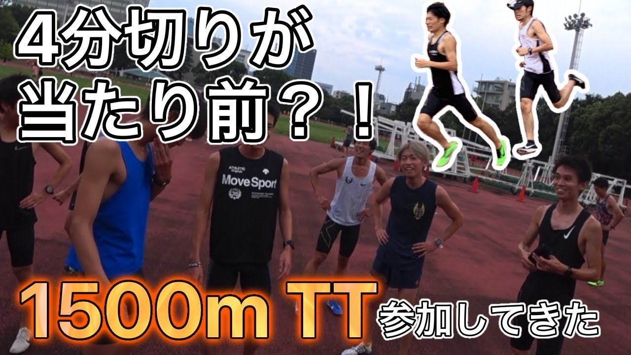 【1500m】4分切って当たり前の市民ランナー集団に参加してきた!速過ぎて草しか生えない【7/24 vlog】