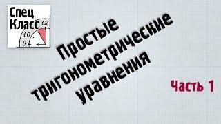 Подготовка к ЕГЭ (М). Задание 13. Часть 1 - bezbotvy