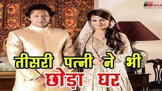इमरान खान की तीसरी पत्नी ने 2 महीने में ही छोड़ा घर, अब ये बड़ी वजह आई सामने
