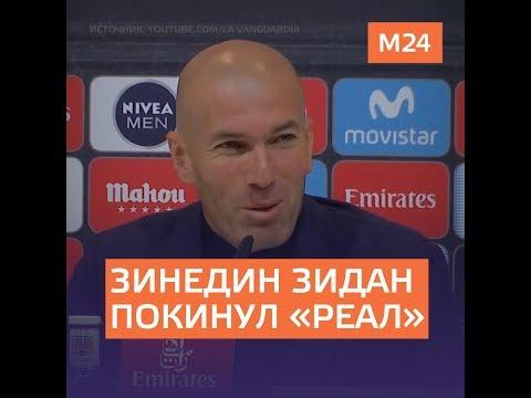 - Все новости Реал Мадрид на русском языке