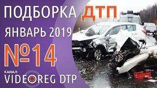 Подборка ДТП Январь Выпуск №14 за 31.01.2019