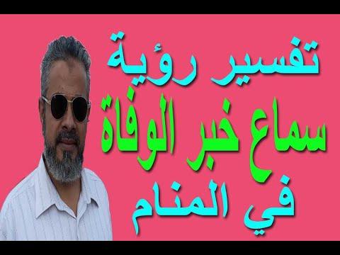 تفسير حلم خبر وفاة شخص في المنام اسماعيل الجعبيري Youtube