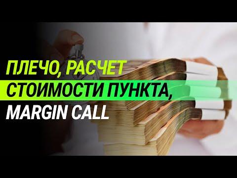 Плечо, Расчет стоимости пункта, Margin Call