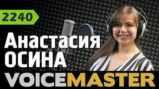 Анастасия Осина – Дочь отца (Алсу)