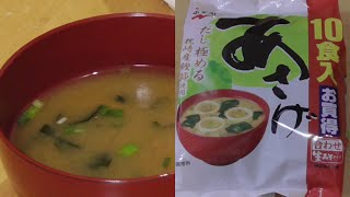 Instant Miso Soup - Quick and Easy   Japanese Breakfast