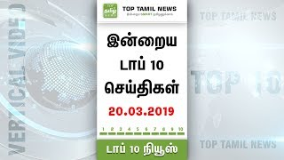 இன்றைய டாப் 10 செய்திகள் | 20-03-2019 | Top Tamil News | Vertical Video