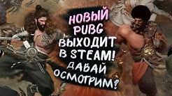 НОВЫЙ PUBG ВЫХОДИТ В СТИМ! - ИДУ В ТОП В Hunters Arena: Legends