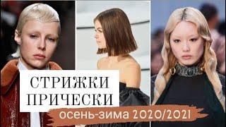 СТРИЖКИ и ПРИЧЕСКИ осень зима 2020 2021 ТРЕНДЫ