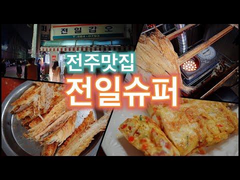 전주 맛집 - 전일갑오, 황태구이, 갑오징어 먹