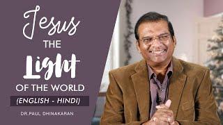 December 2018 Blessing Message (Hindi) | Dr. Paul Dhinakaran