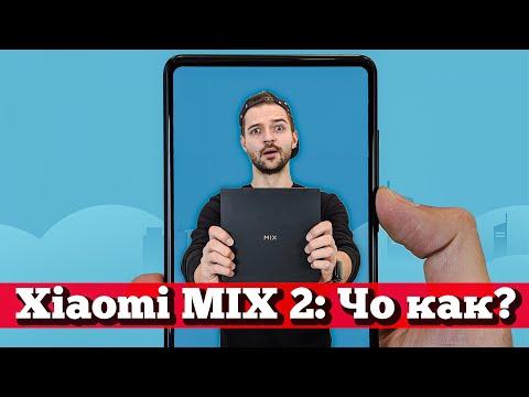 ЧЕСТНАЯ Распаковка Xiaomi Mix 2
