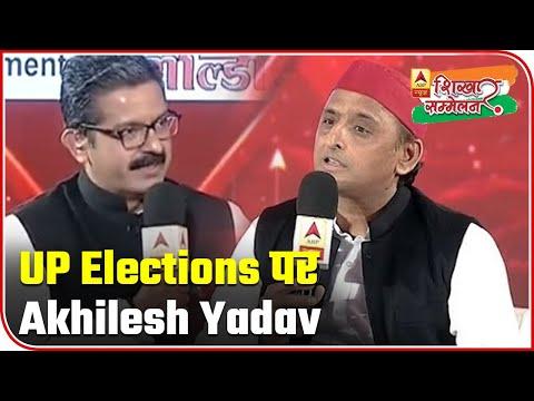 We Will Fight Elections Alone: Akhilesh Yadav   Shikhar Sammelan 2020   ABP News