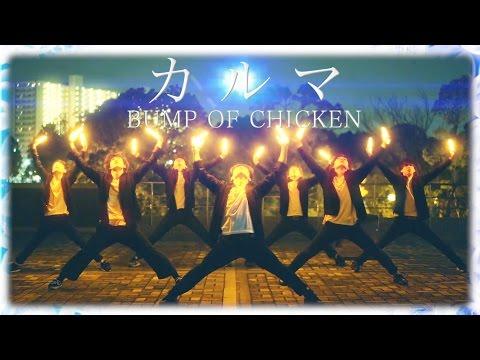 カルマ/BUMP OF CHICKEN ヲタ芸で表現してみた【北の打ち師達 × JKz】