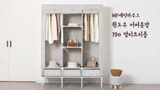 윈도우커버옷장 190멀티트리플 조립 안내 동영상