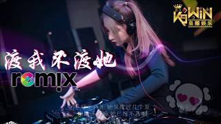 夏婉安 Ann - 渡我不渡她【DJ REMIX 舞曲】Ft. K9win