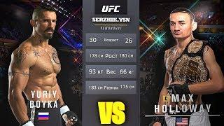 UFC БОЙ Юрий Бойка vs Макс Холлоуэй (com.vs com.)