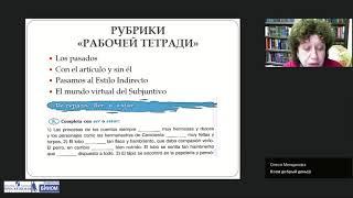 Обучение грамматике в свете подготовки к ОГЭ на примере УМК «Испанский язык. 5-9 классы
