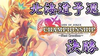 【あーさーvs.せつな】COJ Championship 北海道エリア予選決勝