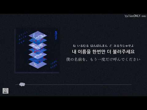 日本語字幕【 Still With You 】 JUNGKOOK of BTS 防弾少年団