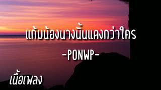 แก้มน้องนางนั้นแดงกว่าใคร - เขียนไขและวานิช (cover by PONWP)|เนื้อเพลง