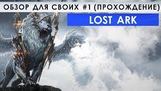 LOST ARK - ОБЗОР ДЛЯ СВОИХ #1 (прохождение)