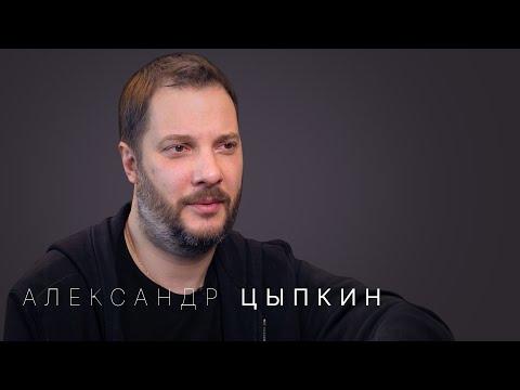 Александр Цыпкин — о хейтерах, литературе и светских войнах