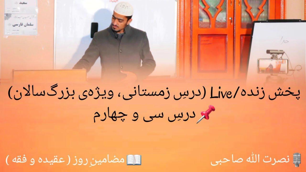 034 - پخش زنده/Live درسِ زمستانی، ویژهی بزرگسالان