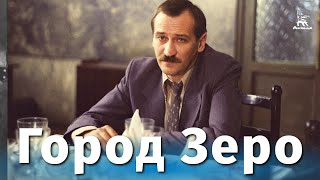 Gorod Zero (with subtitles)