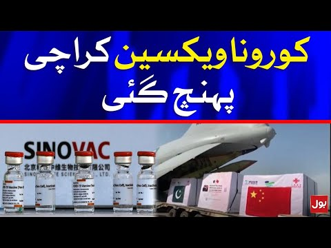 Corona virus Vaccine Sinovac reaches Karachi