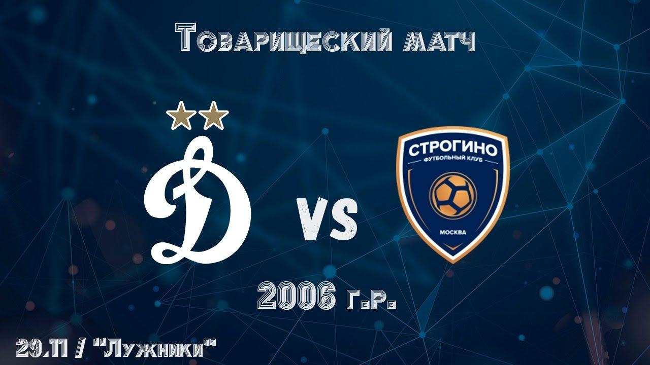 Динамо москва хоккейный клуб 2006 г р ночные клубы площадь помещения