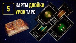 Обучение Таро в Академии Константина Манолиса - УРОК 5 карты Двойки (Видеокурс)