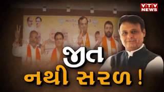 Congress માંથી BJP માં તો ગયા પરંતુ #JawaharChavdaને આ લોકોના મત ન મળ્યાં તો જીતવું અશક્ય | Vtv News
