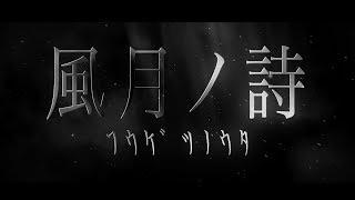 A9 15TH ANNIVERSARY BEST ALBUM [風月ノ詩] (TEASER)