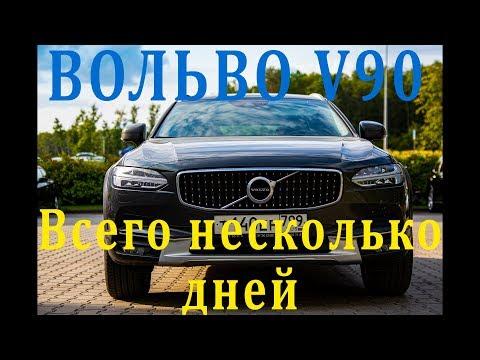 Вольво V90 MY17
