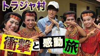 正直かなり衝撃的、だけど勉強になりました! 「川島如恵留のトラジャ旅...