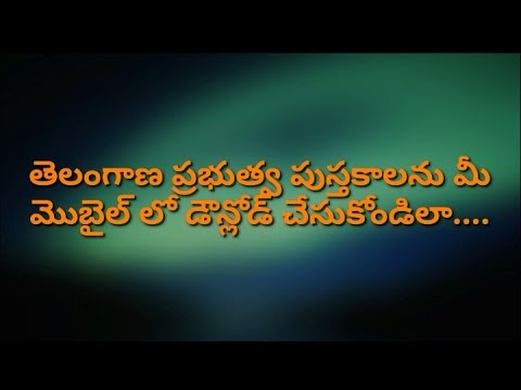 How to download Telangana Scert Books For free||All mediums up to Ssc