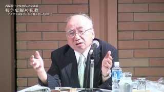 西尾幹二全集刊行記念講演「戦争史観の転換」(前半)