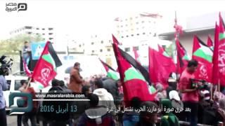 بالفيديو| بحرق صورته بغزة.. الجبهة الشعبية ترد على أبومازن
