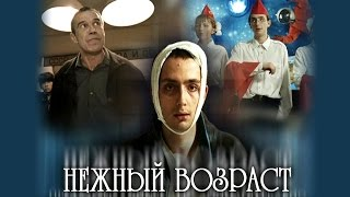 НЕЖНЫЙ ВОЗРАСТ / Художественный фильм (2000) | TENDER YEARS / Feature film