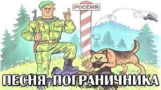 Песня пограничника (авт. Алексей Коркин) поздравления с днем пограничника
