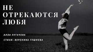 НЕ ОТРЕКАЮТСЯ ЛЮБЯ (стихи Вероника Тушнова, исп. Алла Пугачева)