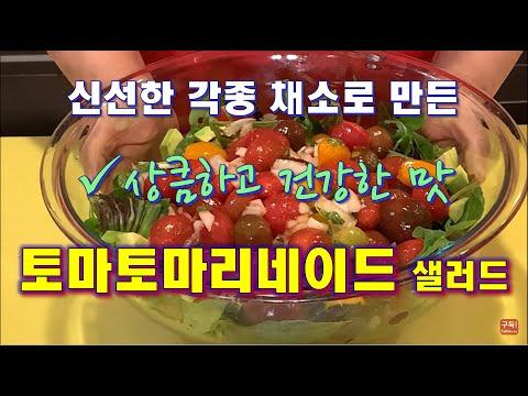 토마토 마리네이드-샐러드[Marinated Tomatoes-salad] CalBap#77