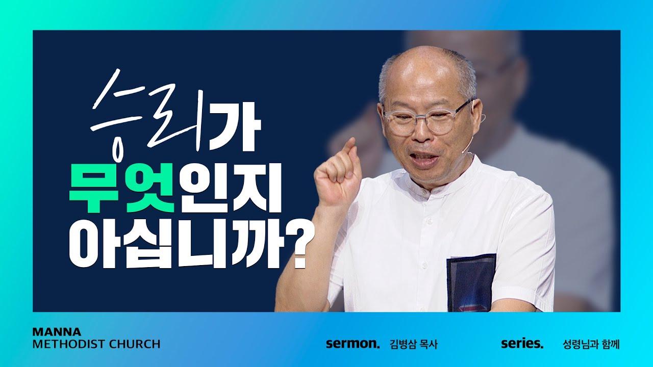 만나교회  [주일예배] 성공과 승리가 어떻게 다른가요?  - 김병삼 목사 | 2021-08-01
