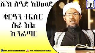 Amharic Qur'an Tefsir Sura Al Infithar | Sheikh Seid Ahmed