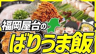 【ゆっくり解説】 福岡屋台の飯テロについて