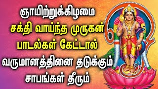 SUNDAY POWERFUL MURUGAN TAMIL DEVOTIONAL SONGS | Lord Murugan Tamil Padalgal | Best Murugan Songs