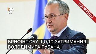 Брифінг СБУ щодо затримання Володимира Рубана